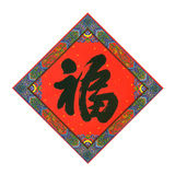 Chinese new year blessing. Traditional Chinese character Fu in the middle of the picture which means Blessing, Good Luck. People usually stick blessing paper Royalty Free Stock Images