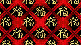 Chinese new year blessing calligraphy wall paper Stock Image