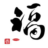 Chinese New Year Calligraphy Royalty Free Stock Photography