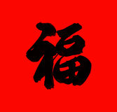 Chinese New Year Calligraphy for Fu Royalty Free Stock Photo