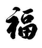 Chinese New Year Calligraphy for Fu Royalty Free Stock Photography