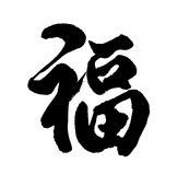 Chinese New Year Calligraphy for Royalty Free Stock Images