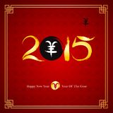 Chinese new year 2015 Royalty Free Stock Photo