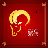 Chinese new year 2015 Royalty Free Stock Image