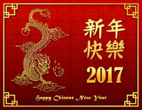 Chinese new year calligraphy golden with chinese dragon Stock Image