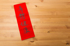 Chinese new year calligraphy, phrase meaning is blessing for goo Stock Image