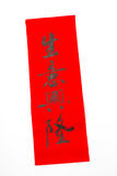 Chinese new year calligraphy, phrase meaning is business prosper Stock Image