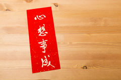Chinese new year calligraphy, phrase meaning is dreams come ture Stock Photos