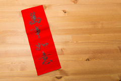 Chinese new year calligraphy, phrase meaning is everything goes Stock Photo