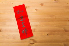 Chinese new year calligraphy, phrase meaning is everything goes Stock Photography