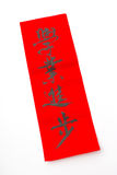 Chinese new year calligraphy, phrase meaning is excel yours stud Royalty Free Stock Photos