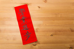 Chinese new year calligraphy, phrase meaning is excel yours stud Royalty Free Stock Photo