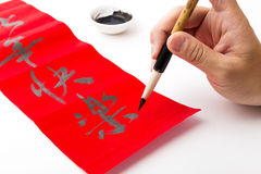 Chinese new year calligraphy, phrase meaning is happy new year Stock Images