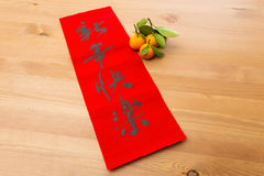 Chinese new year calligraphy, phrase meaning is happy new year. Chinese new year calligraphy on wooden background , phrase meaning is happy new year Royalty Free Stock Images