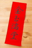 Chinese new year calligraphy, phrase meaning is treasures fill t Royalty Free Stock Photo