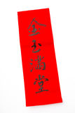 Chinese new year calligraphy, phrase meaning is treasures fill t Royalty Free Stock Image