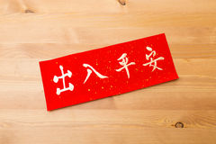 Chinese new year calligraphy, phrase meaning is wishing you safe. Chinese new year calligraphy on the wooden background , phrase meaning is wishing you safety royalty free stock photos