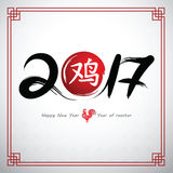 Chinese new year 2017 Royalty Free Stock Image