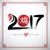 Chinese new year 2017 Royalty Free Stock Photo