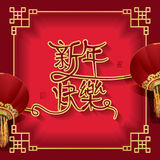 Chinese New Year calligraphy tail lantern Stock Images