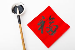 Chinese new year calligraphy, word meaning is good luck Royalty Free Stock Photos