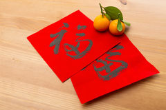 Chinese new year calligraphy, word meaning is good luck Royalty Free Stock Images