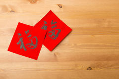 Chinese new year calligraphy, word meaning is good luck Stock Photos