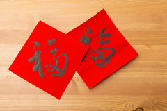 Chinese new year calligraphy, word meaning is good luck Stock Image