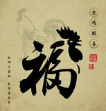 2017 Chinese new year. Card. Chinese Calligraphy Translation: Prosperity. Left side wording: Chinese calendar for the year of rooster 2017. Right side wording stock illustration