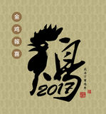 2017 Chinese new year. Card. Chinese Calligraphy Translation: Rooster. Left side wording: Golden Rooster announce good fortune. Red stamp translation Royalty Free Stock Photo