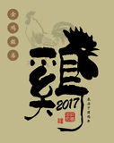 2017 Chinese new year. Card. Chinese Calligraphy Translation: Rooster. Red stamp translation: Everything is going smoothly and prosperity vector illustration