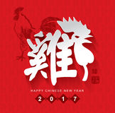 2017 Chinese new year. Card. Chinese Calligraphy Translation: Rooster. Red stamp translation: Everything is going smoothly and prosperity royalty free illustration