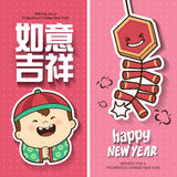 Chinese New Year card. S. Translation of Chinese text: Auspicious Royalty Free Stock Photo