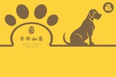 Chinese new year card. celebrate year of dog Royalty Free Stock Image