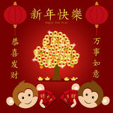 Chinese new year card. Chinese character means  May Prosperity Be With You and May all your wishes be Royalty Free Stock Photo