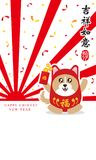 Chinese new year card. celebrate year of dog Stock Images