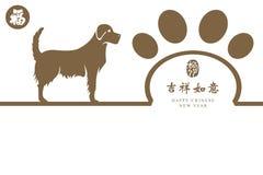 Chinese new year card. celebrate year of dog Stock Photo