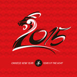 Chinese new year card with goat. Vector illustration vector illustration