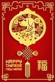 Chinese New Year card of golden paper cut ornament. Chinese New Year golden paper cut ornament for greeting card. Chinese lunar calendar dog symbol with lucky Royalty Free Stock Photography