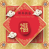 Chinese New Year card. Chinese New Year 2017 greeting card, decorative gold frame background. Hieroglyph translation: Chinese New Year of the Rooster. Holiday Royalty Free Stock Images