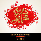 Chinese New Year Card with Hieroglyph Rooster. 2017 Chinese New Year Greeting Card with Hieroglyph Rooster and Oriental Flowers. Gold Glittering Pattern on Red Royalty Free Stock Images