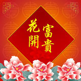 Chinese New Year Card Peony Royalty Free Stock Photos