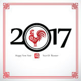 Chinese new year 2017 Stock Image