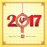 Chinese new year 2017 Royalty Free Stock Photos