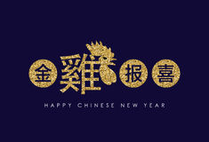 2017 Chinese New Year card. 2017 year of the rooster. Chinese translation: Golden Rooster announce good fortune Royalty Free Stock Photo