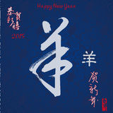Chinese new year card Stock Photos