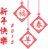 Chinese New Year 2015 card. Traditional red Chinese New Year holiday hanging ornaments with the characters for happiness, spring and goat and Happy New Year Stock Images