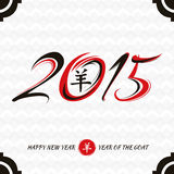 Chinese new year card. Vector illustration Royalty Free Stock Image