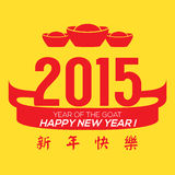 2015 Chinese New Year Card. Vector Illustration Royalty Free Stock Photography