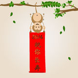 Chinese new year card 2016 year of monkey. Chinese character means Flourishing Age Royalty Free Stock Photos